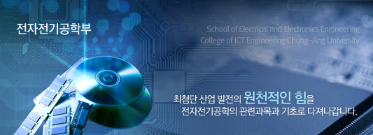 School of Electrical and Electronics Engineering